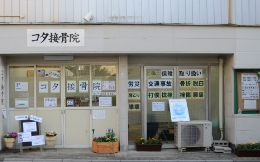 スポーツ外傷・障害専門【コタ接骨院】