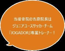 当接骨院の吉原院長はジュニアユースサッカーチーム「JOGADOR」専属トレーナー!